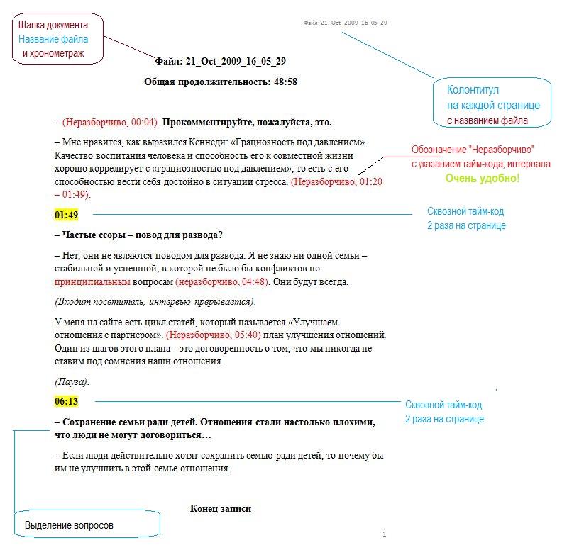 скачать программу для перевода аудиозаписи в текст - фото 11